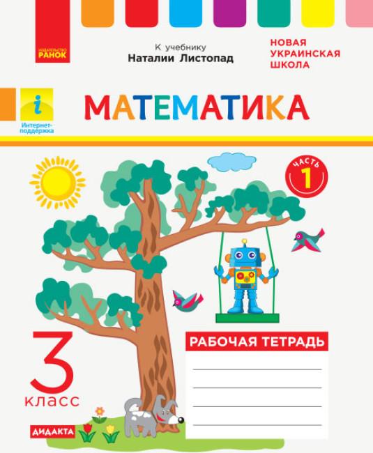 НУШ ДИДАКТА Математика. 3 класс. Рабочая тетрадь к учебнику Н. Листопад. В 2-х частях. ЧАСТЬ 1