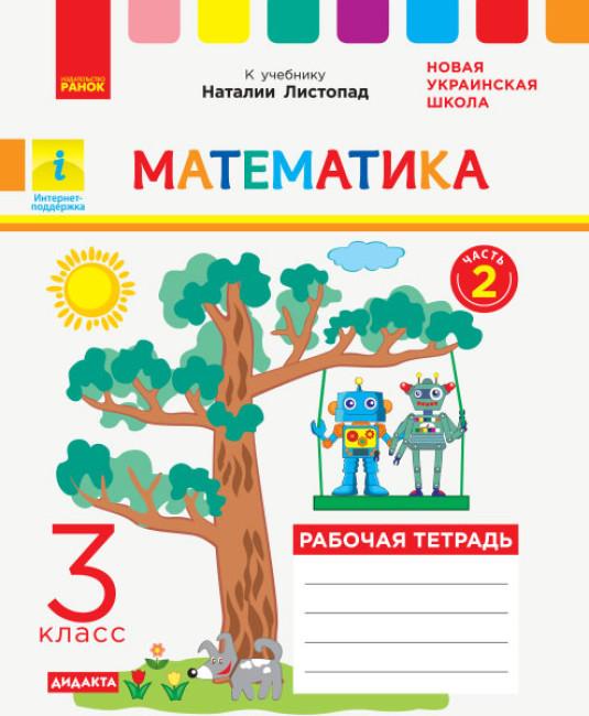 НУШ ДИДАКТА Математика. 3 класс. Рабочая тетрадь к учебнику Н. Листопад. В 2-х частях. ЧАСТЬ 2