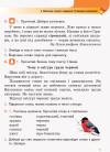 НУШ Український дзвіночок. Зошит-посібник з розвитку мовлення і повторення для 3 класу з навчанням рос. мовою ЗЗСО до підруч. О. Коваленко (Частина 1)