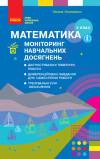 НУШ Математика 3 клас.Моніторинг навчальних досягнень