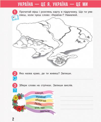 НУШ Я досліджую світ. 3 клас. Робочий зошит до підручника Н. Бібік, Г. Бондарчук. У 2 частинах. ЧАСТИНА 1