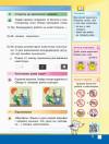 НУШ Я досліджую світ. Інформатика. 3 клас. Робочий зошит до підручника М. Корнієнко, С. Крамаровської, І. Зарецької