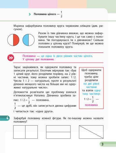 НУШ Математика. 3 клас. Навчальний зошит у 4 частинах. ЧАСТИНА 2