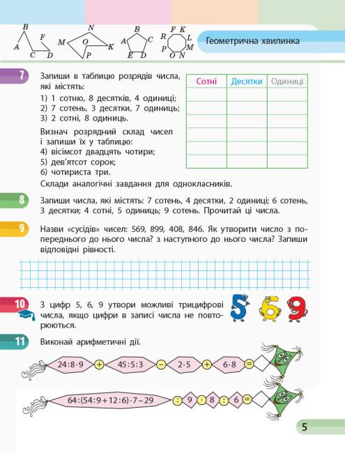 НУШ Математика. 3 клас. Навчальний зошит у 4 частинах. ЧАСТИНА 3