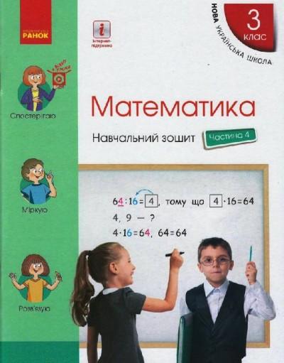 НУШ Математика. 3 клас. Навчальний зошит у 4 частинах. ЧАСТИНА 4