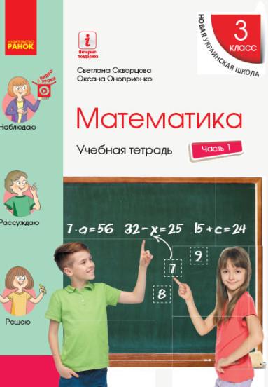 НУШ Математика. 3 класс. Учебная тетрадь в 4 частях. ЧАСТЬ 1
