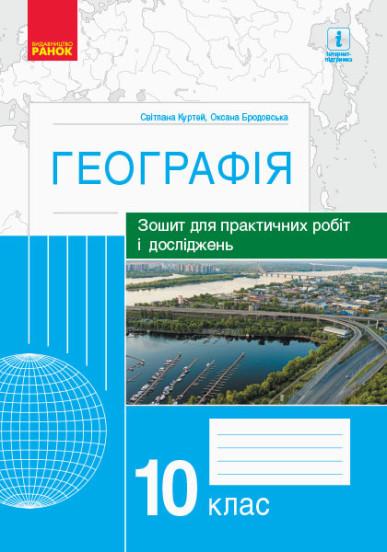 Географія. 10 клас. Зошит для практичних робіт і досліджень