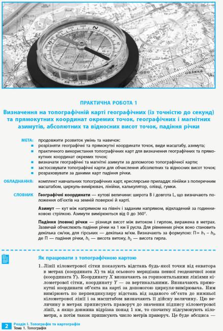 Географія. 11 клас. Зошит для практичних робіт і досліджень