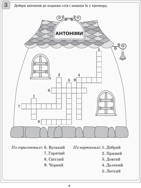НУШ Діагностичні картки для експрес-перевірки. Українська мова. 3 клас