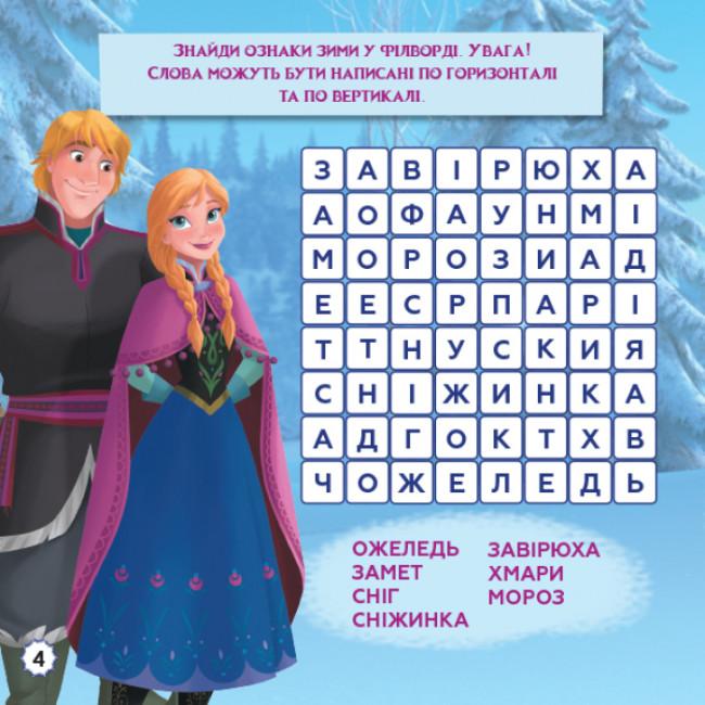 Кросворди з наліпками. Крижане серце. Disney Frozen