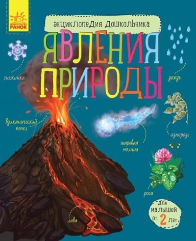 Энциклопедия дошкольника. Явления природы
