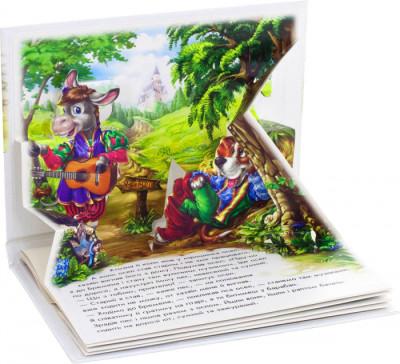 Книжка-панорамка. Бременські музики