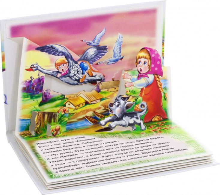 Книжка-панорамка. Гуси-лебеди