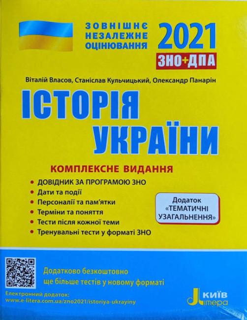 ЗНО 2021. Комплексне видання Історія України + ТЕМАТИЧНІ УЗАГАЛЬНЕННЯ