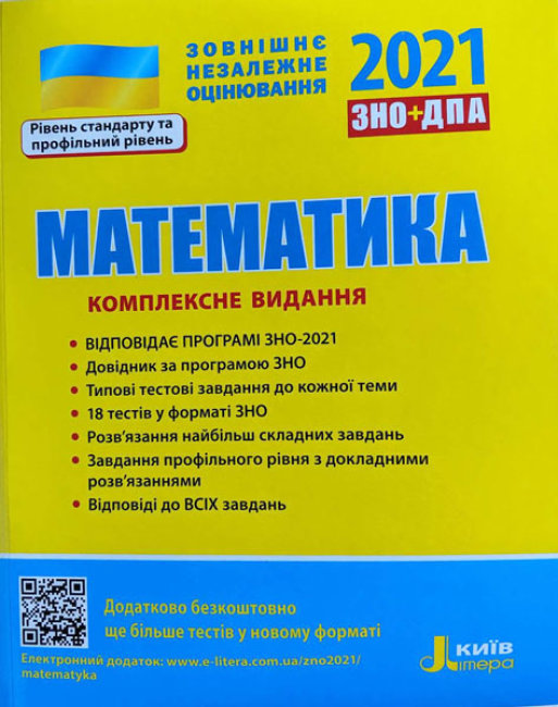 ЗНО 2021. Математика. Комплексне видання