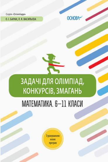 Задачі для олімпіад, конкурсів, змагань. Математика. 6-11 класи