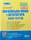 ЗНО + ДПА Українська мова і література. 2000 тестів для підготовки до ЗНО