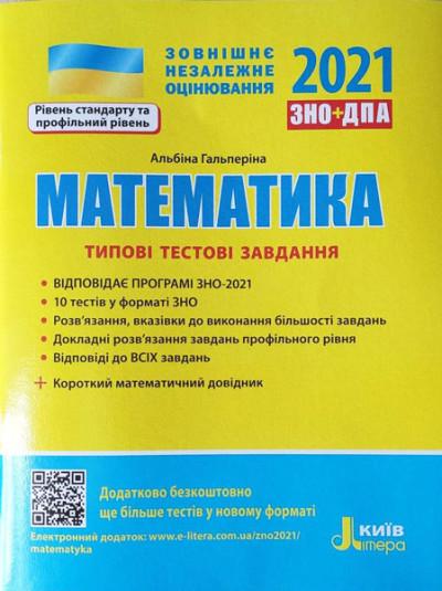 ЗНО + ДПА 2021. Математика. Типові тестові завдання