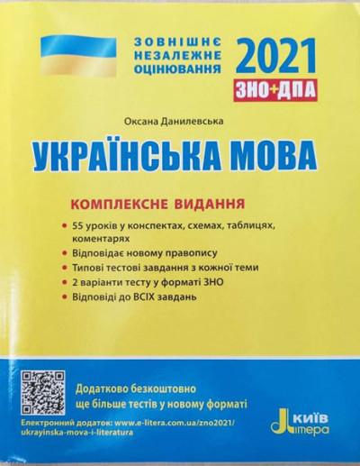 ЗНО + ДПА 2021. Українська мова. Комплексне видання