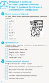 Інформатика. 7 клас. Робочий зошит до підручника Й. Ривкінда, Т. Лисенко, Л. Чернікової, В. Шакотька