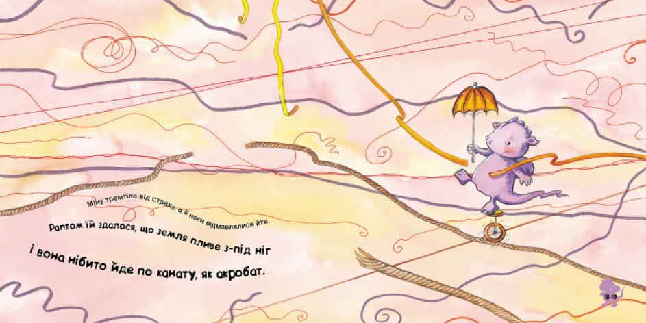 Історія про дракончика Міну, яка більше не боїться залишатися на самоті