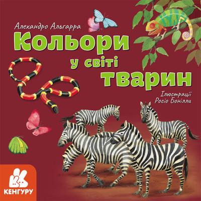 Дізнавайся про світ разом із нами! Кольори у світі тварин