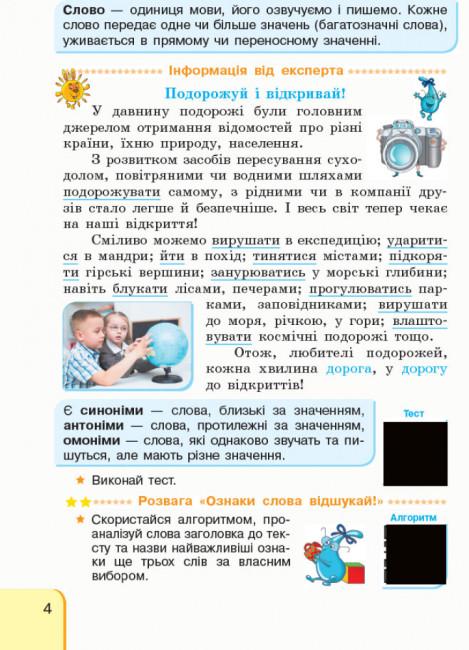 НУШ Українська мова та читання. 3 клас. Інтегрований навчальний посібник для формування комунікативної компетентності молодших школярів (у 2 частинах). ЧАСТИНА 1