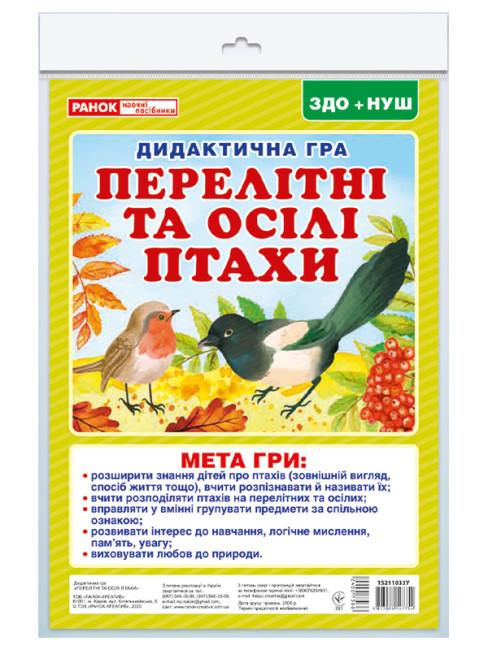 Дидиктична гра. Перелітні та зимуючі птахи