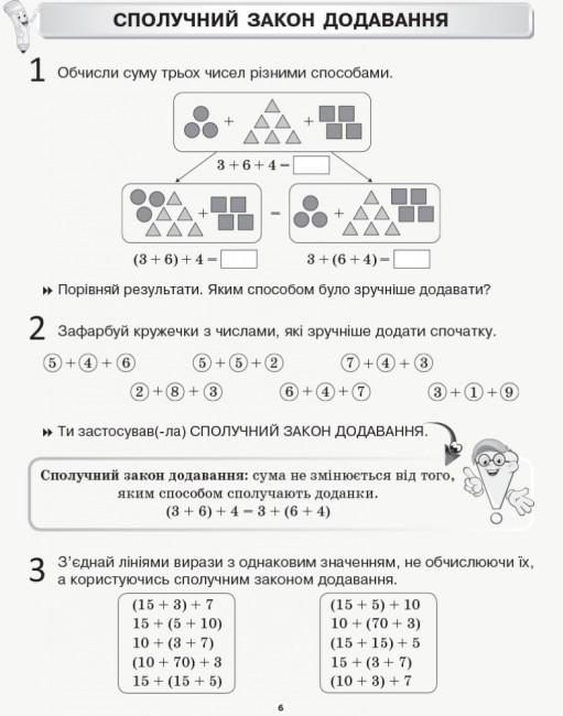 НУШ Змішане навчання. Математика 2 клас. Робочі аркуші
