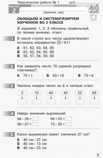 НУШ Математика 3 класс. Мониторинг учебных достижений