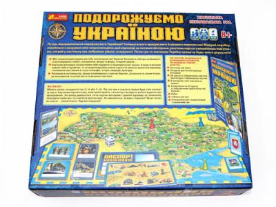 Гра 3в1 'Подорожуємо Україною'