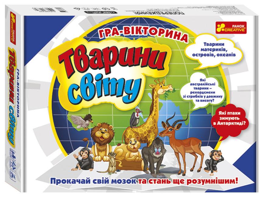 Гра-вікторина. Тварини світу