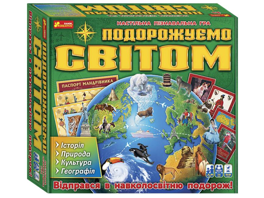 Настільна гра 3 в 1. Подорожуємо світом