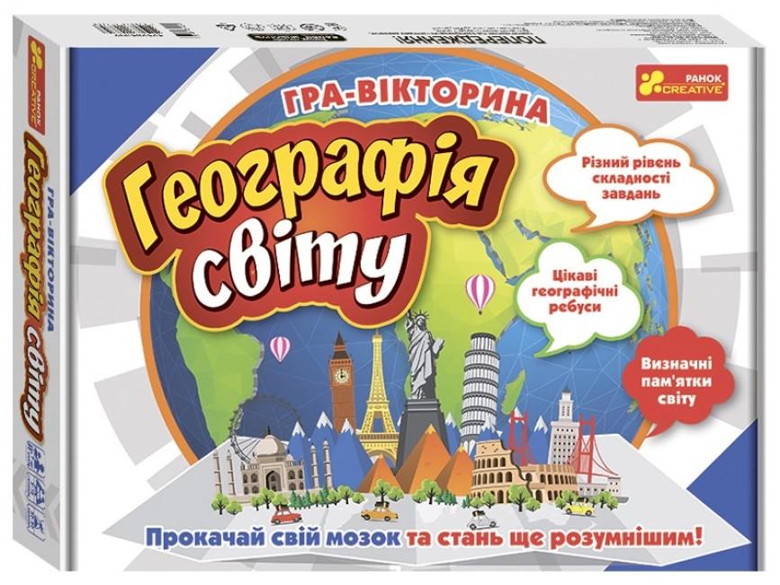 Гра-вікторина. Географія світу
