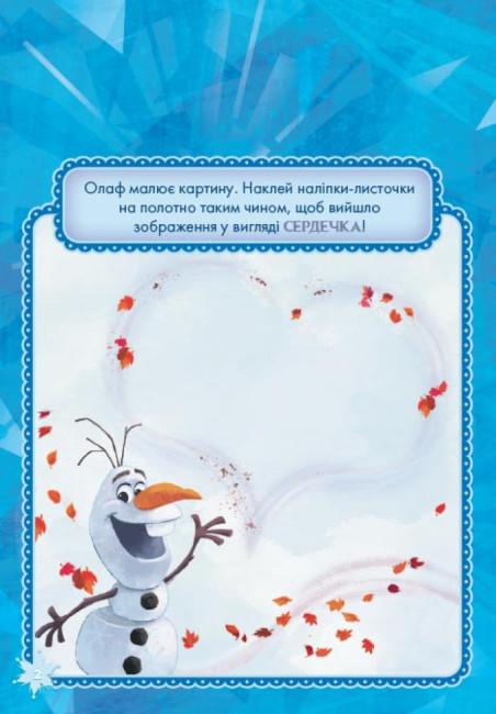 Розфарбуй, наклей, пофантазуй. Крижане серце 2. Захопливі пригоди Frozen