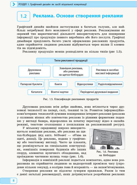 Інформатика. Графічний дизайн (вибірковий модуль для учнів 10–11 класів, рівень стандарту)