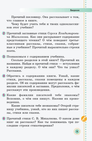 НУШ Книга для дополнительного чтения. 3 класс