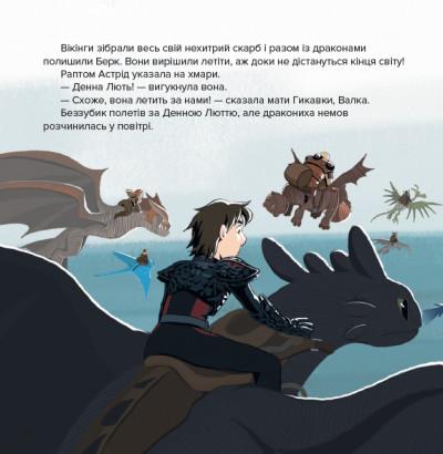 Як приборкати Дракона 3. Колекція історій. Острів драконів