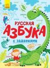 Русская азбука с заданиями