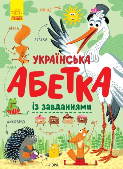 Українська абетка із завданнями