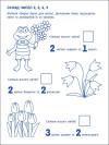 Ігрові вправи. Перші кроки з математики. Рівень 2