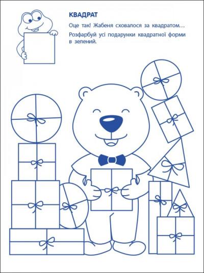Ігрові вправи. Перші кроки з математики. Рівень 1
