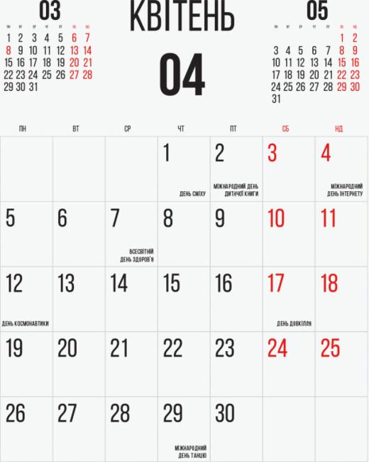 Настінний календар. Календар з наліпками 2021 рік