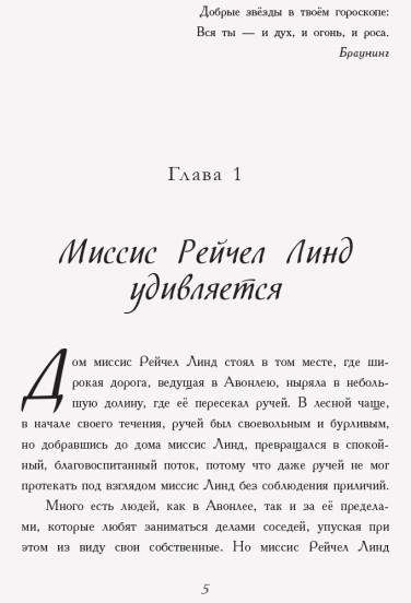 Классические романы. Аня из Зелёных Мезонинов