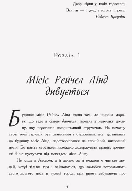 Класичні романи. Енн із Зелених Дахів