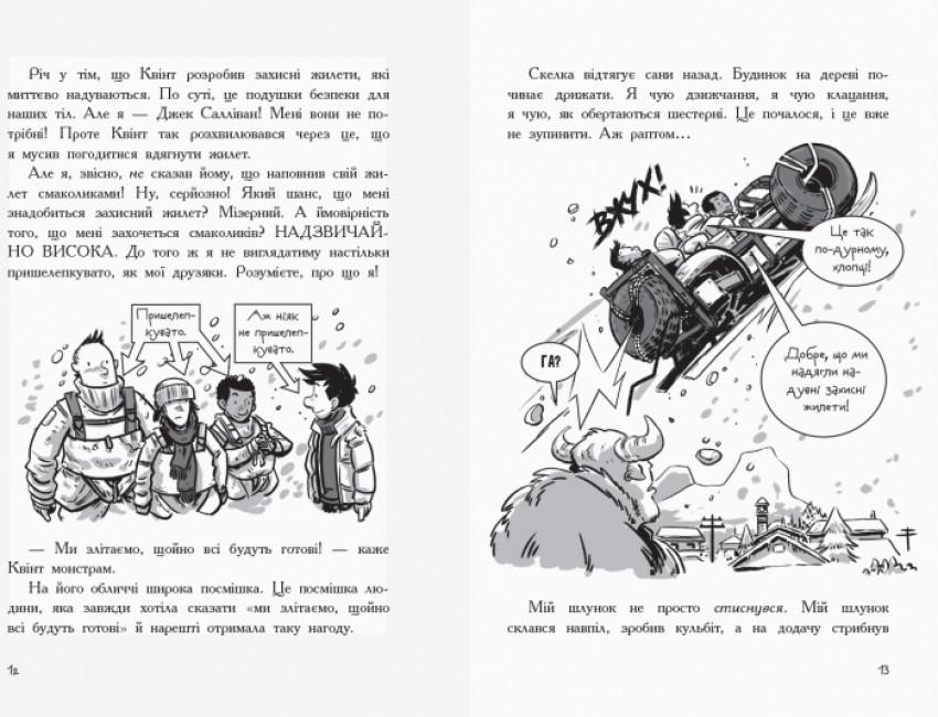 Останні підлітки на Землі і Космічний Безмір. Книга 4