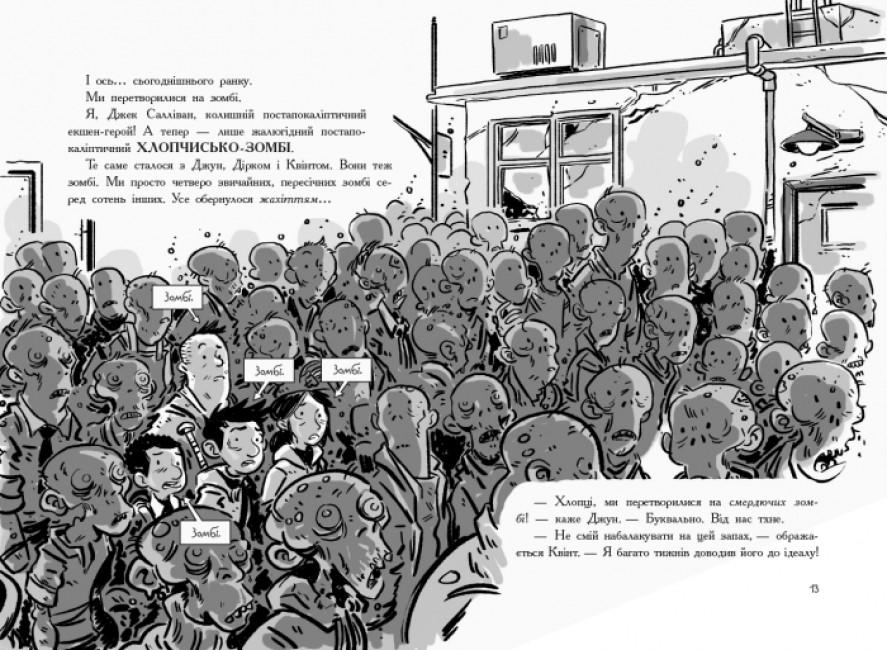 Останні підлітки на Землі й опівнічний клинок. Книга 5