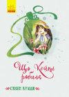 Класичні романи. Що Кейті робила