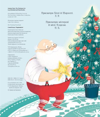 Семмі Котаус. Різдвяний кіт
