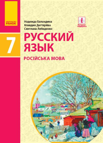 Русский язык. Учебник для 7(7) класса ЗОСО